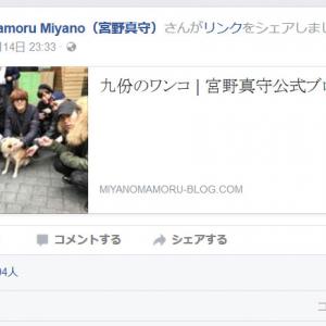 台湾の犬と「一緒に、カッコつけてみたよ(笑)」 人気声優・宮野真守さんのブログが話題に