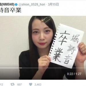 NMB48堀詩音さんが『Twitter』上で卒業報告! ネット上に祝福の声