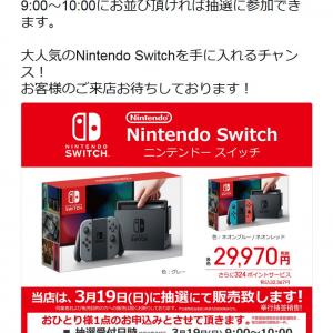 Nintendo Switchがビックカメラやソフマップで3月19日に抽選販売! PSVRは3月25日に追加販売