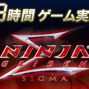 忍者になる18時間はじまってます ゲーム実況『NINJA GAIDEN Σ』全クリアまで終わらない生放送!