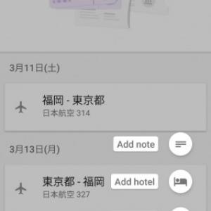 旅行計画アプリ「Google Trips」がvv1.0にバージョンアップ、Gmailからの手動登録、バスと列車の予約にも対応