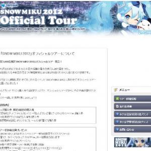さっぽろ雪まつりの『雪ミク』雪像が倒壊 『SNOW MIKU 2012』オフィシャルツアーはどうなる?