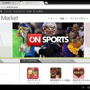 Android版『Chrome』ブラウザのタブレット向けUI(スクリーンショット)