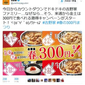 毎週金曜・土曜に牛丼・豚丼・明太子定食が…… 吉野家が4週連続で「春の300円まつり!」開催