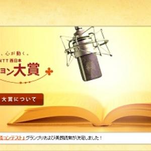 """""""杉田ボイス""""でちょっといい話 「NTT西日本コミュニケーション大賞」"""