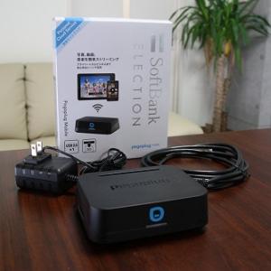 外出先でも簡単に音楽や動画が楽しめる『Pogoplug Mobile』