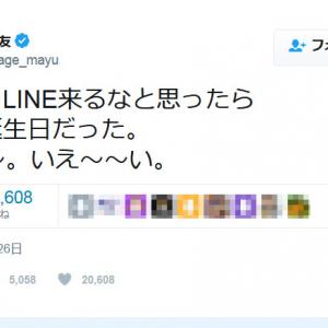 AKB48の渡辺麻友さん「めっちゃLINE来るなと思ったら自分の誕生日だった」