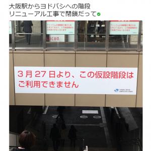 大阪駅北口~ヨドバシ梅田の仮設通路を撤去! 理由をJR西日本&ヨドバシカメラに聞いてみた