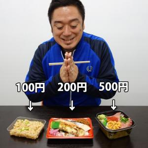 【再録】500円・200円・100円のお買い得弁当まとめ