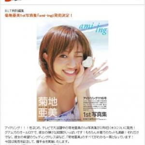 バラエティで活躍中の菊地亜美ファースト写真集発売! 気になる中身は?