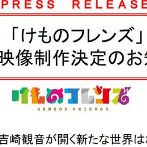 【速報】『けものフレンズ』新作映像制作決定! 新キャラビジュアルも公開!