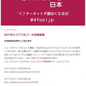 もうすぐエイプリルフール! 2017年も日本インターネットエイプリルフール協会が情報を募集中です
