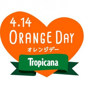 """バレンタインやホワイトデーだけじゃない! 愛や絆を深める4月14日の""""オレンジデー""""って知ってる?"""