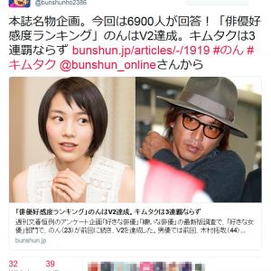 キムタク嫌われすぎ? 週刊文春名物企画「好きな俳優」「嫌いな俳優」の最新調査結果発表!
