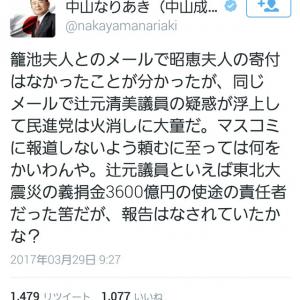中山成彬・前衆議院議員「辻元議員といえば東北大震災の義捐金3600億円の使途の責任者」ツイートが話題に