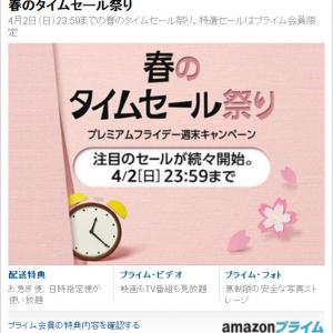 『Amazon』でプライム会員限定「春のタイムセール祭り」! 4月2日23:59まで