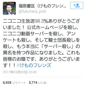 コメント数125万! 『niconico』の「けものフレンズ」最終回12話上映会