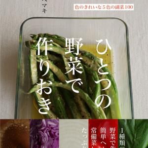 【作りおき】なんてカラフル〜♪ ワタナベマキのお弁当に献立に、毎日おいしい野菜の常備菜がたっぷり100レシピ