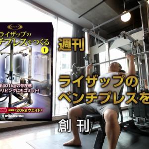 週刊『ライザップのベンチプレスをつくる』創刊 2年2か月で401kgのベンチプレスを組み上げろ!