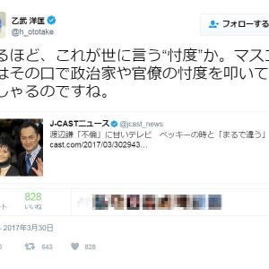 """乙武洋匡さん「なるほど、これが世に言う""""忖度""""か」 渡辺謙さんの不倫を報じるマスコミの姿勢に皮肉"""