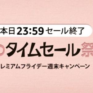 PS4本体+FFXVが8376円OFF! 『Amazon』春のタイムセール祭り最終日