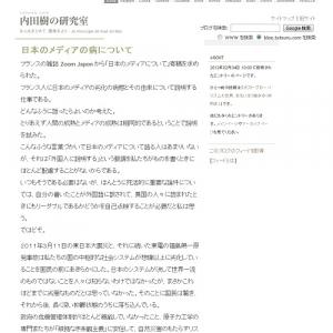 日本のメディアの病について