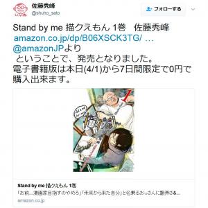 佐藤秀峰『Stand by me 描クえもん』第1巻発売 7日間限定で電子書籍版が無料!!