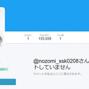 佐々木希のオフィシャル『Twitter』がツイートせずにフォロワー15万人超え! 『Instagram』は頻繁に投稿