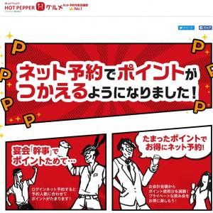 【朗報】『ホットペッパーグルメ』のネット予約でPontaポイントが利用可能に 今ならポイント1000円分がゲットできるぞ!