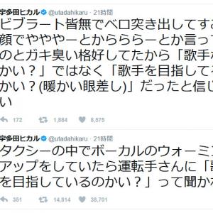 宇多田ヒカルさん「タクシーの運転手に『歌手を目指しているのかい?』って聞かれた」