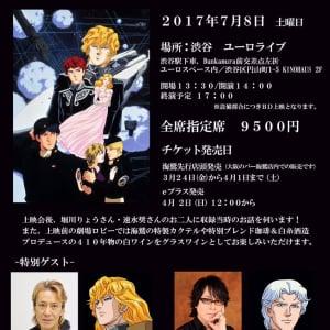 京都の二条城と渋谷で……銀河英雄伝説コンセプトBar「海鷲」が6・7月に2ヶ月連続イベント!