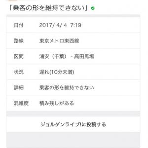 東京メトロ東西線混みすぎぃ! 「乗客の形を維持できない」の文字に震撼する人々続出