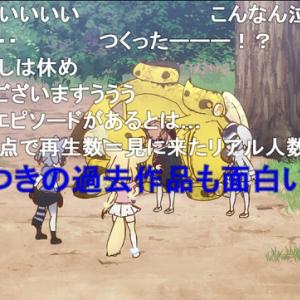 「たつき監督ありがとう」の嵐! 『けものフレンズ』12.1話「ばすてき」まさかの公開
