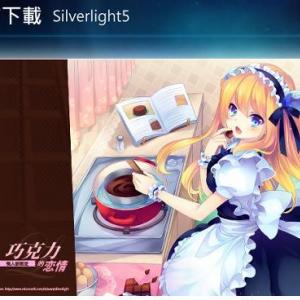 台湾マイクロソフトの萌えキャラ『藍澤光』がバレンタイン! メイド服でチョコ作りとか日本人ターゲットでしょ