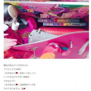 叶姉妹の姉・恭子さん「六つ子で全員チェリーボーイ…なの?」 妹・美香さんのすすめで「おそ松さん」に興味!?