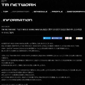 TM NETWORKの「Get Wild」だけ36曲収録のアルバムに不具合!公式が交換対応を発表