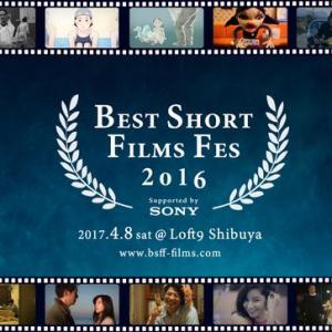 4月8日(土) グランプリ短編映画が渋谷に集結!『湯を沸かすほどの熱い愛』中野量太監督も登壇