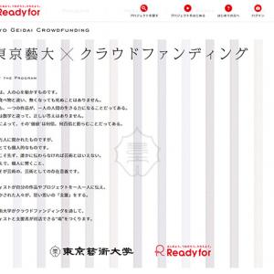 学長自らもプロジェクトに挑戦! 『Readyfor』で『東京藝大×クラウドファンディング』スタート