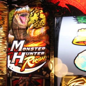 ホールに「一狩り行こうぜ!」あのパチスロ『モンスターハンター』を打ってきたぞ