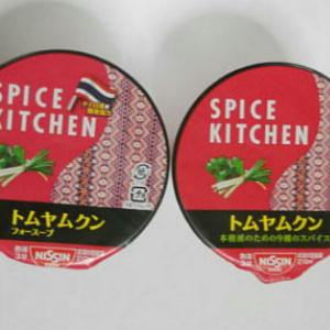 日清食品『スパイスキッチン』のリニューアル前後を食べ比べてみた