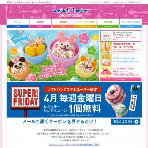 今月は「31アイスクリーム」が無料! ソフトバンクの「スーパーフライデー」 アイス1年分が当たるキャンペーンも