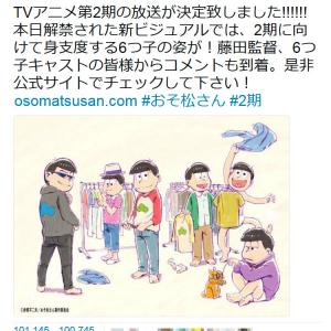 アニメ「おそ松さん」2期放送決定で号外も配布! 早速オークションに……