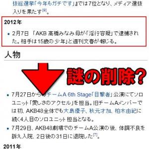 AKB48高橋みなみが自身のブログで謝罪 Wikipediaでは項目削除合戦中?