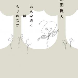 初エッセイ集発売記念・藤田貴大さんロングインタビュー!~マガジンハウス担当者の今推し本『おんなのこはもりのなか』