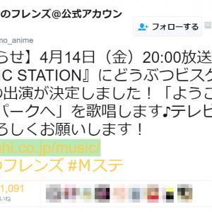 【けものフレンズ】かばんちゃん役・内田彩も応援! テレ朝『Mステ』でどうぶつビスケッツ×PPP出演決定