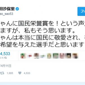 吉田沙保里さんが「浅田真央さんに国民栄誉賞を」の声に賛同 ツイートが話題に