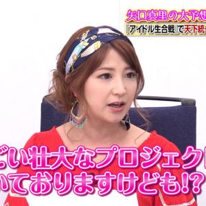 矢口真里さんがガチ予想! モーニング娘。'17とアンジュルムが激突する4月16日の『アイドル生合戦』は「一緒に戦う気持ちで挑んで欲しい」