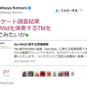 【爆笑】小室哲哉も追認!? TM NETWORK「Get Wild」意識調査が斜め上すぎる