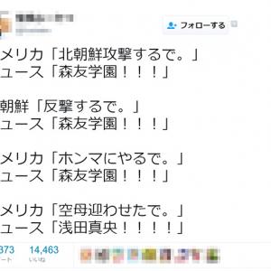 【北朝鮮情勢】「知らなかった」というネットユーザーも!? 米空母派遣のニュースが届いていない問題