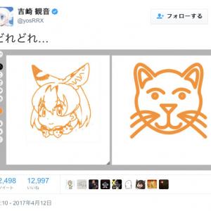 Googleの新描画ツール『AutoDraw』で吉崎観音先生が「サーバルちゃん」を描いた結果